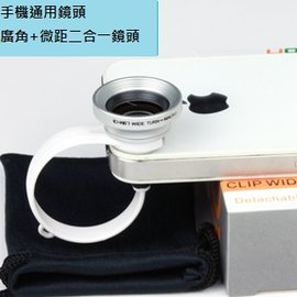 新竹市 iPhone6 plus 三星 HTC 小米 圓圈夾子 廣角 + 微距 手機鏡頭 (通用型)  [AFO-00028]
