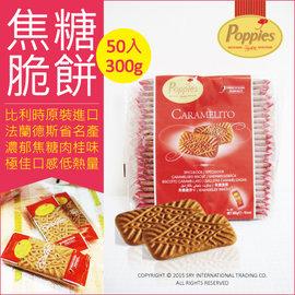 【比利時 帕皮思Poppies】焦糖脆餅 Caramelito 300g 50包 蓮花餅