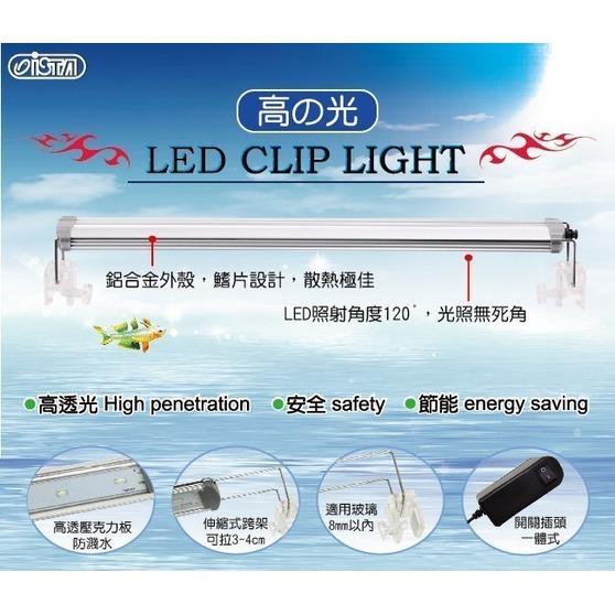 EL~910 微笑的魚水族~ ISTA~伊士達~高之光 LED 高亮度跨燈 2尺 58cm