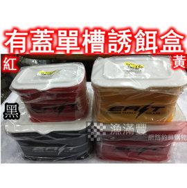 蘇澳東區 東區釣具 南極蝦餌盒 單蓋單槽硬式 M  110元 ^!有黑 黃 紅三款顏可挑選
