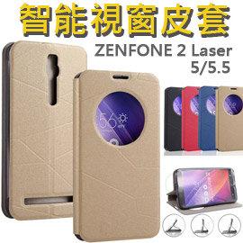 智能皮套 ASUS 華碩 ZENFONE2 Laser 5 5.5吋 透視開窗 視窗皮套