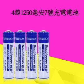 5Cgo ~ 七天交貨~ 39071135392 七號電池1250毫安遙控汽車玩具鎳氫可充