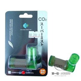 ^~第一佳水族寵物^~ 雅柏UP代理水世界 二氧化碳CO2.超級霧化器 細化器 ^~L型^