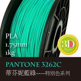 鉑林科技 3D Prints! PLA 1.75mm 1KG 蒂芬妮藍綠