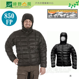 ~綠野山房~Western Mountaineering 美國 男 Hooded Flas