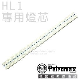【德國 Petromax】WICK FLAT 煤油燈燈芯 適用HL1風暴燈 10mmX100mm/02410-10