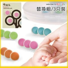 嬰兒指甲修剪器 ZoLi Buzz B電動磨甲器 磨片替換裝 3只裝【HH婦幼館】