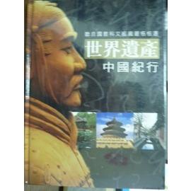 ~書寶 書T9╱地理_PNT~世界遺產~中國紀行_張越