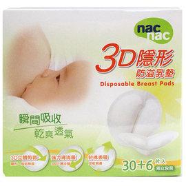 ~衛立兒 館~Nac Nac 3D隱形防溢乳墊30 6片入^(獨立包裝^)