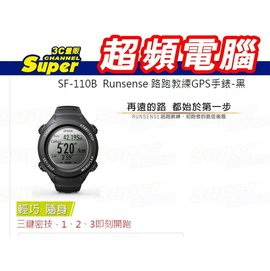 【全新開發票】EPSON SF-110B SF110 路跑GPS手錶另有SF-810V