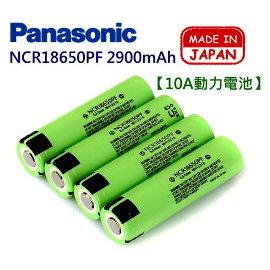 PANASONIC 松下 國際牌 18650 電池 2900MAH 10A NCR1865
