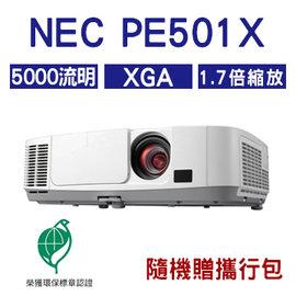 ~新瑪吉~ 恩益禧 NEC PE501X 投影機 LCD技術 XGA 雙HDMI 5000