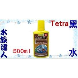 【水族達人】德彩Tetra《黑水 500ml T125》快速重現原生黑水區域水質!