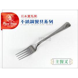 ~ 寶馬牌~ 316不鏽鋼餐具系列 主餐叉 ^(牛排刀叉.西餐.不�袗�環保餐具.義大利麵
