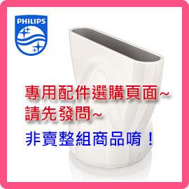 [預購品,請先發問~] PHILIPS飛利浦吹風機的專用集風頭/吹嘴,HP8183/HP8182/HP8213/HP8212/HP8210/HP8233/HP8232/HP8235/HP8270/HP..