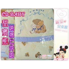 麗嬰兒童玩具館~CD BABY 甜蜜熊嬰兒床七件組-100%純棉抗菌七件寢具組.台灣製.超細緻