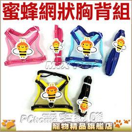 ~DAB .蜜蜂網狀胸背 牽繩組~530B1 2S號~透氣舒適, 製.請選色.如該色缺則