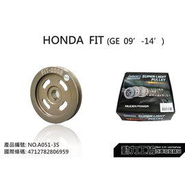 ~動力工坊~鋁合金輕量化普利盤 Honda FIT^(GE^) 09 ~14