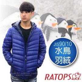【瑞多仕-RATOPS】男20丹超輕羽絨衣.羽絨外套.保暖外套.雪衣 / 防風、防潑水、透氣、保暖 / c_RAD354 夜藍色