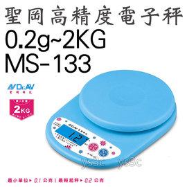 聖岡 0.2g~2KG /單位0.1g 高精度電子秤料理秤 MS-133 秤重/磅秤/廚房秤/公克/盎司/中藥秤/烘培麵粉