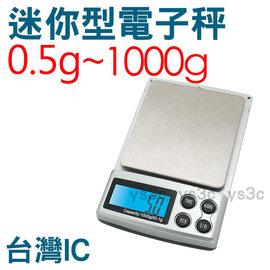 聖岡 0.1g/1000g PT-101g手機型超微量大秤盤精準 電子秤/廚房秤/口袋秤/掌上秤/珠寶秤/磅秤/電子秤