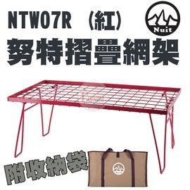 探險家露營帳篷㊣NTW07R 努特 NUIT (紅)努特摺疊網架 摺疊置物網架 折疊桌 折合桌 料理架 多功能爐架 非611630 GU0801