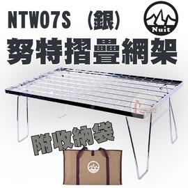 探險家露營帳篷㊣NTW07S 努特 NUIT (銀)努特摺疊網架 摺疊置物網架 折疊桌 折合桌 料理架 多功能爐架 非611630 GU0801