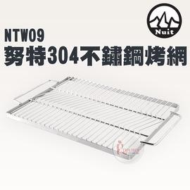 探險家露營帳篷㊣NTW09 努特 NUIT 304不鏽鋼烤網 白鐵烤肉網 (適用 NTW08 RV-ST360