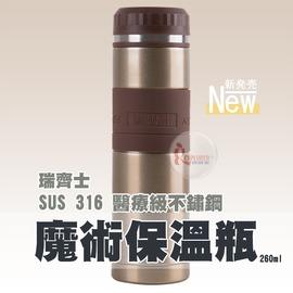 探險家戶外用品㊣RC-260TGD RECHES瑞齊士 (金) 316不鏽鋼真空保溫瓶260ML 斷熱杯隔熱杯非太和工房負離子能量保溫瓶