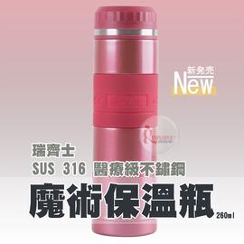 探險家戶外用品㊣RC-260TR RECHES瑞齊士 (紅) 316不鏽鋼真空保溫瓶260ML 斷熱杯隔熱杯非太和工房負離子能量保溫瓶