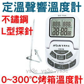 聖岡 定溫響聲食品/針型/探針/電子溫度計 烤箱溫度計 烘培 304不鏽鋼L型探針 焗烤 廚房 烤爐溫度計 水溫 油溫 GE-