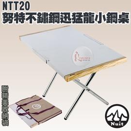 探險家露營帳篷㊣NTT20 努特NUIT 不鏽鋼迅猛龍小鋼桌  燒烤小邊桌 可置荷蘭鍋 料理台 摺疊桌 (非UNIFLAME 682104