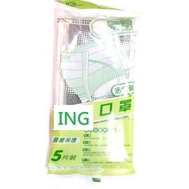 (H3338) ING活性碳口罩(5入)