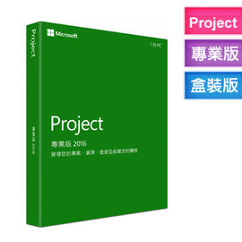 Microsoft Project Pro 2016 版中文盒裝無光碟 PKC