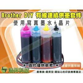 ~浩昇科技~Brother 669 665~寫真墨水 晶片 100ml~連續供墨DIY套件