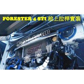 鑫盛豐~SUBARU FORESTER 4 ^(2014^~^)  森林人 NA 旗艦型寬