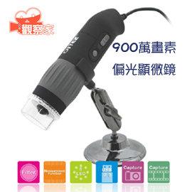 觀察家900萬畫素USB偏光 顯微鏡