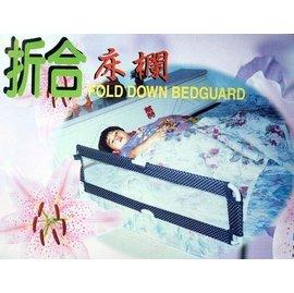 幼兒安全折合床欄