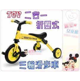 麗嬰兒童玩具館~TCV久達尼二合一折疊三輪滑步車/平衡車/三輪車/腳踏車.攜帶方便.台灣製