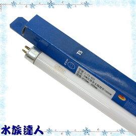 【水族達人】【T5燈管】伊士達ISTA《T5高效率太陽燈管10000K.39W T5-822》超明亮!