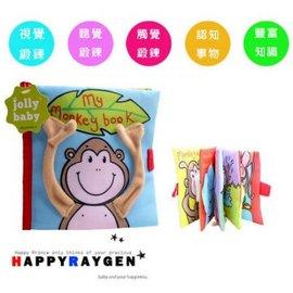 小猴子立體布書多功能啟蒙布書寶寶早教益智玩具【HH婦幼館】