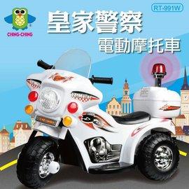 CHING~CHING親親~皇家警察兒童電動摩托車^(白色 黑色^)RT~991W
