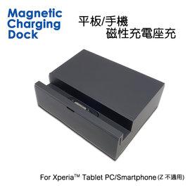 Sony 型 充電底座 基座 磁座充 電池充電座 手機 平板充電座 SONY Xperia