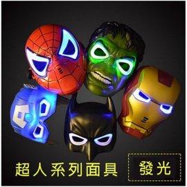 萬聖節兒童生日禮物玩具蜘蛛鋼鐵俠蝙蝠俠複仇者聯盟發光面具【HH婦幼館】
