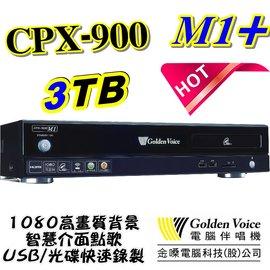 ^~曜暘 好禮二選一 ^~ CPX~900 M~1 3TB硬碟 內建無線WiFi 連線AP