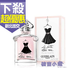 Guerlain 嬌蘭 La Petite Robe Noire 小黑裙女性淡香水 100ml