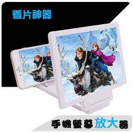 手機螢幕放大器 3D鏡片 懶人支架 手機影城 看片神器 放大鏡 ~花赤Run~