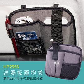^~史崔派◆汽車 ^~ Hypersonic 遮陽板置物袋^(HP2556^) 車內收納