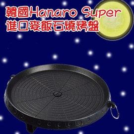 韓國Hanaro Super 麥飯石燒烤盤戶外便攜卡式爐用圓形不粘鍋鐵板燒烤肉盤