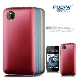 HTC Desire 709D手機殼 耐磨殼709D手機套硬外殼 保護殼 保護套
